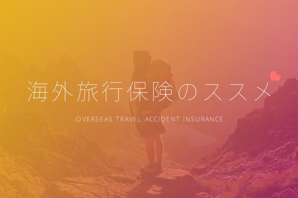 世界一周 海外旅行保険のススメ