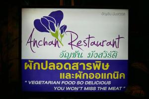 アンチャン・レストラン Anchan Restaurantの看板